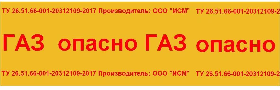 Лента маркерная Желтая Газ ЛМ-15