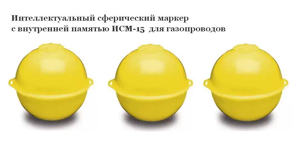 Интеллектуальный сферический маркер с внутренней памятью ИСМ-15 для газопроводов