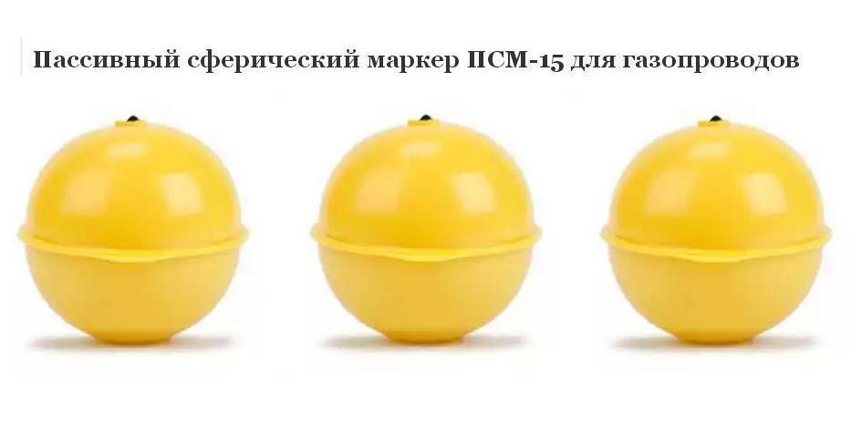 Пассивный сферический маркер ПСМ-15 для газопроводов