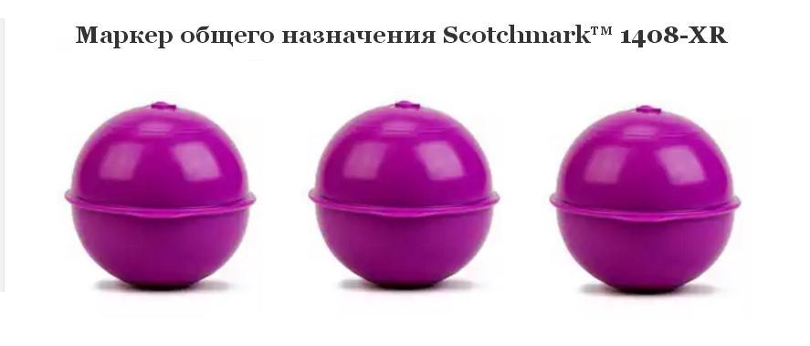 Пассивный Маркер общего назначения Scotchmark™ 1408-XR