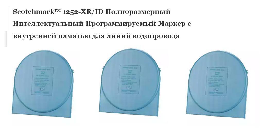 Scotchmark™ 1252-XR/ID Полноразмерный Интеллектуальный Программируемый Маркер с внутренней памятью для линий водопровода