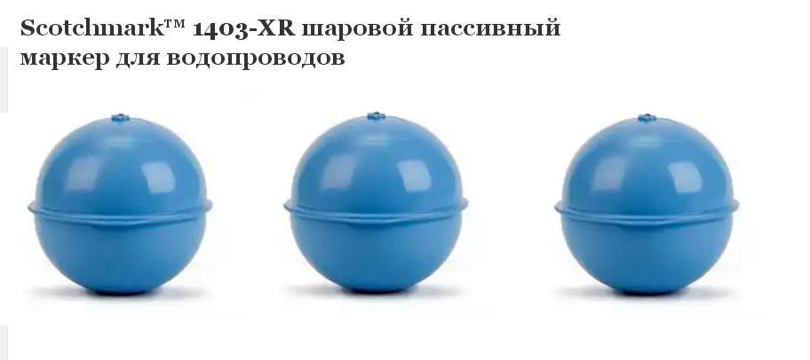 Scotchmark™ 1403-XR шаровой пассивный маркер для водопроводов