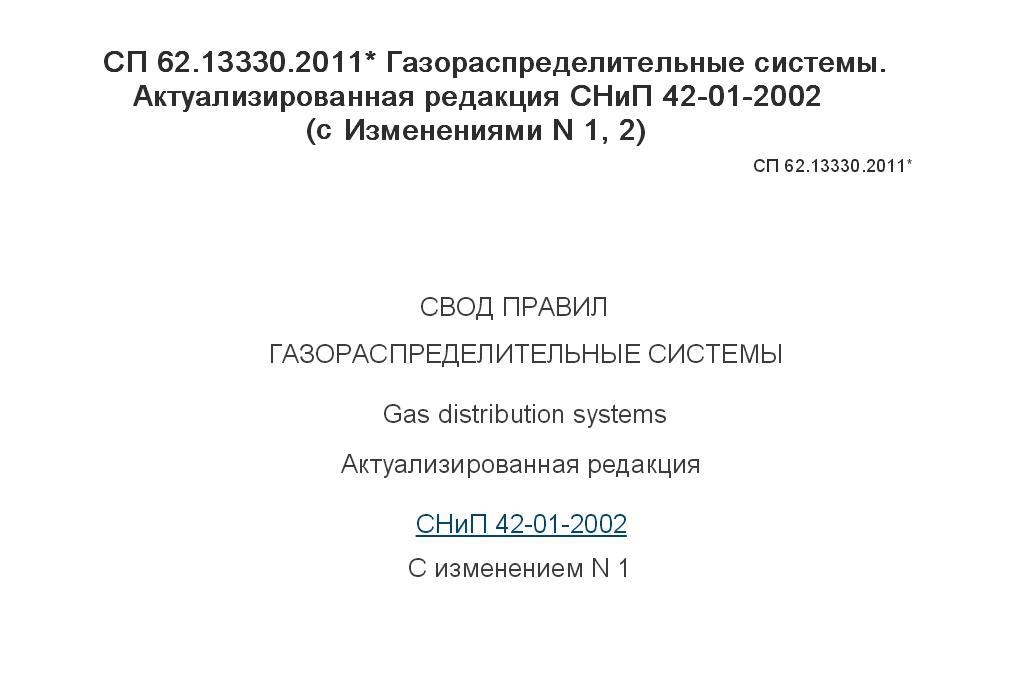 Правила прокладки подземных газопроводов СП 62.13330.2011