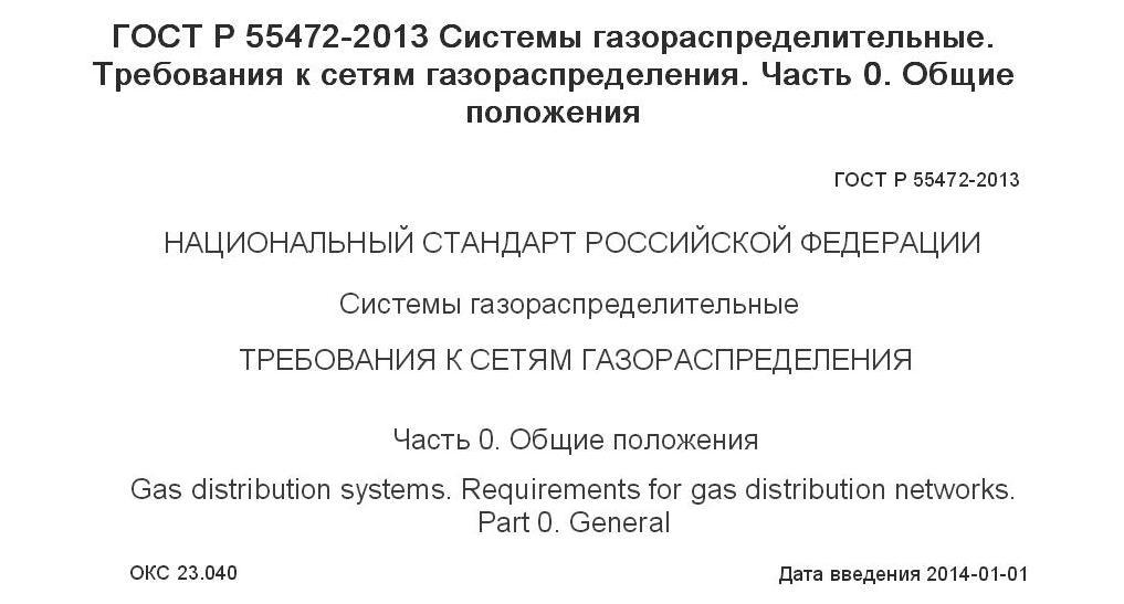 Обозначение наружных газопроводов по ГОСТ Р 55472-2013