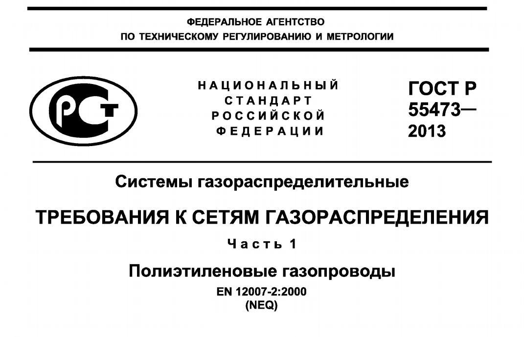 Обозначение трасс газопроводов по ГОСТ Р 55473-2013