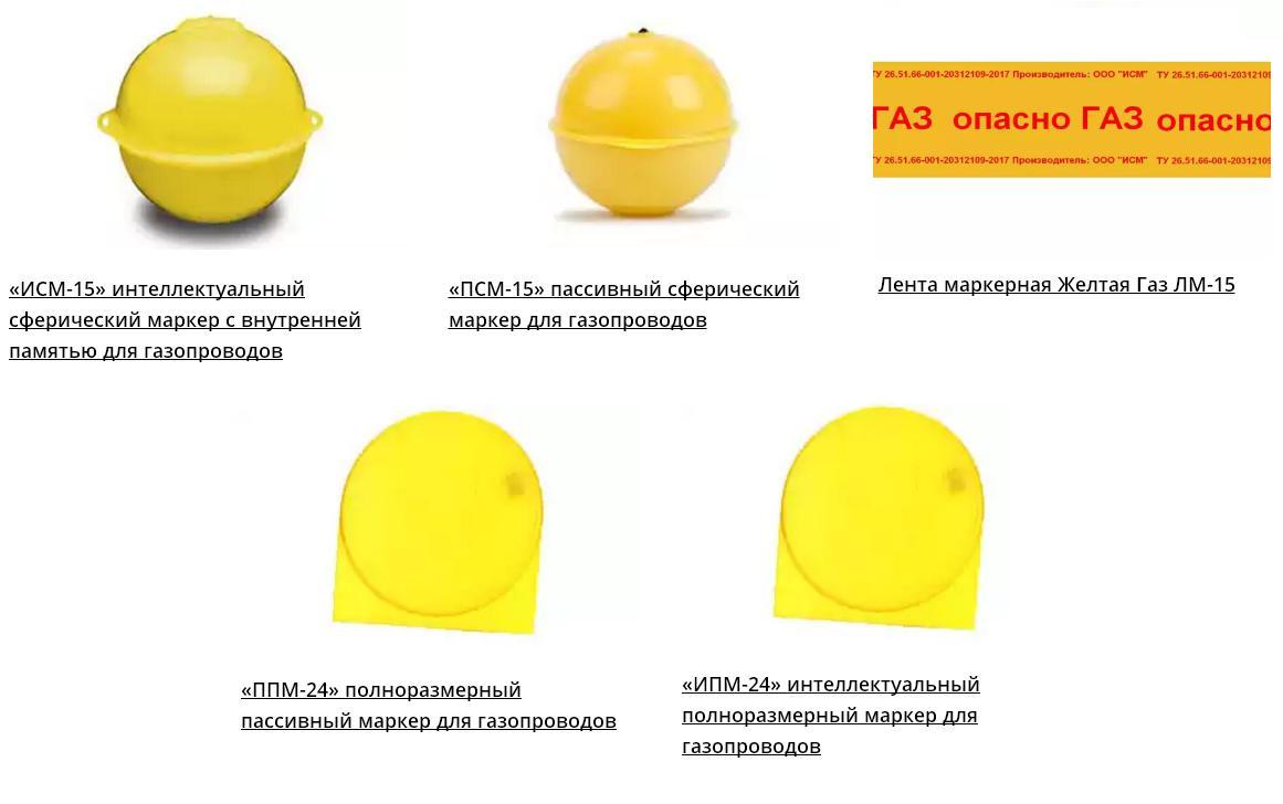 Для маркировки подземных газопроводов мы рекомендуем применять следующие электронные маркеры