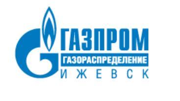 Газпром межрегионгаз Ижевск