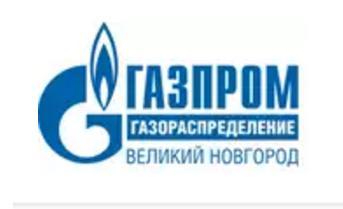 Газпром газораспределение Великий Новгород