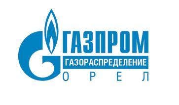 Газпром газораспределение Орел