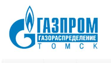 Газпром газораспределение Томск