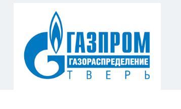 Газпром газораспределение Тверь