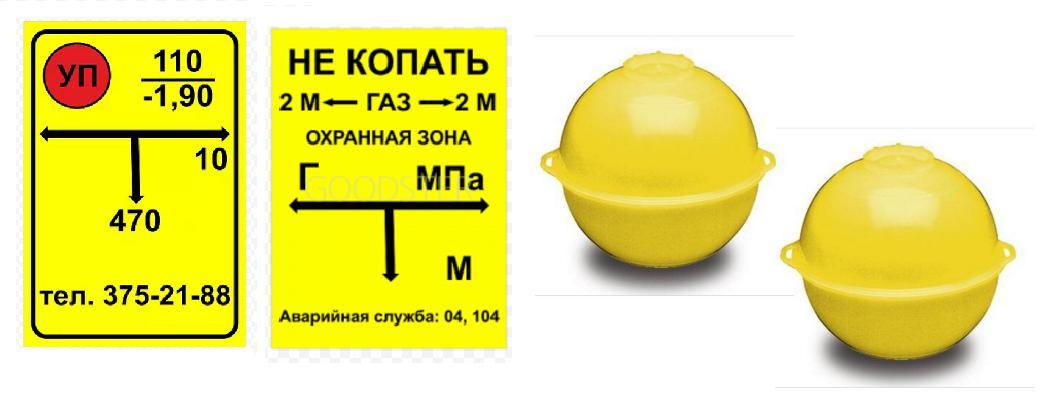 Обозначение трасс газопроводов на местности