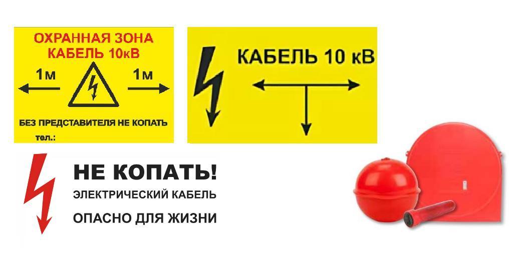 Обозначение кабельных линий на местности