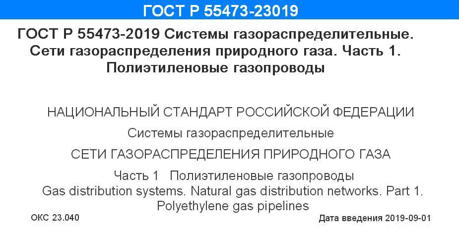 ГОСТ Р 55473-2019 Системы газораспределительные. ПЭ газопроводы.